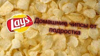 Домашние чипсы рецепт от Никиты