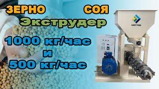 Экструдер для соя и зерна