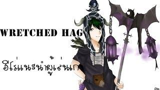 [Hon] : ฮีโร่เเนะนำผู้เล่นเก่า[Wretched Hag][16]