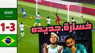 ردة فعلنا على 🔴 مباراة المنتخب السعودي ضد المنتخب البرازيلي  أولمبياد طوكيو  خساره ثالثه 💔😢