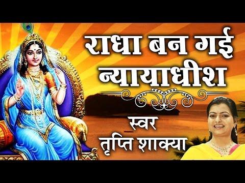 Tripti Shakya Hit Bhajan