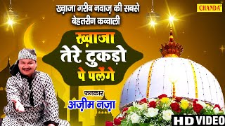 Azim Naza New Qawwali 2021- ख्वाजा तेरे टुकड़ो पे पलेंगे - ख़्वाजा गरीब नवाज़ की सबसे बेहतरीन क़व्वाली
