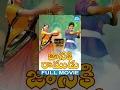 Janaki Ramudu Full Movie | Nagarjuna, Vijayashanti, Jeevitha | K Raghavendra Rao | KV Mahadevan