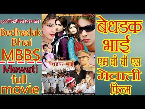 Mewati Film Bedhadak Bhai MBBS Full Movie  मेवाती फिल्म बेधड़क भाई MBBS   Umar Ali ~ Goodluck Media