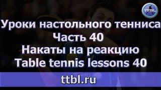 Уроки настольного тенниса. Часть 40. Накаты на реакцию.  Table lessons 40