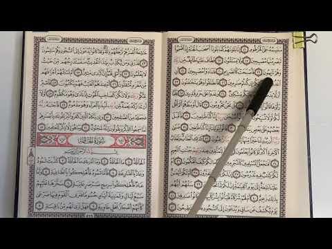 1️⃣9️⃣8️⃣ المصحف المعلم سورة القلم الجزء 2️⃣9️⃣ .