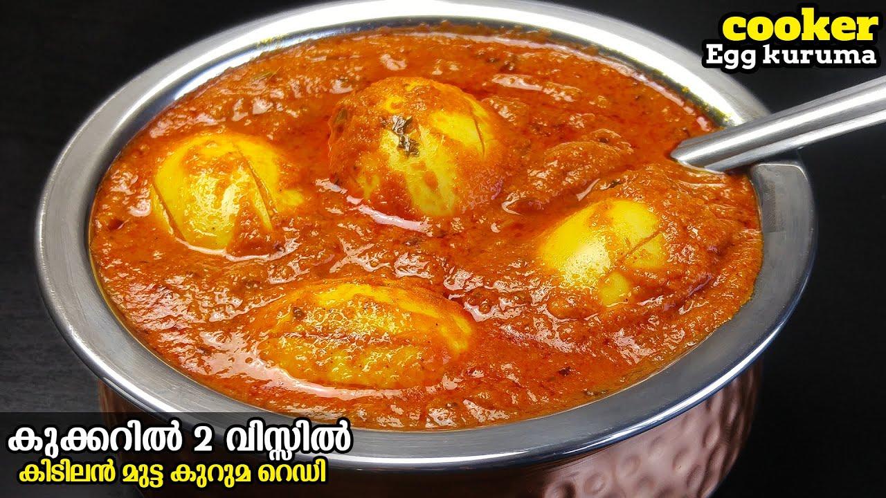 കുക്കറിൽ രണ്ടേ 2 വിസ്സിൽ തേങ്ങായൊന്നുമില്ലാതെ കുറുകിയ ഗ്രേവിയോടുകൂടിയ മുട്ട കുറുമ👌|Cooker Egg Kuruma