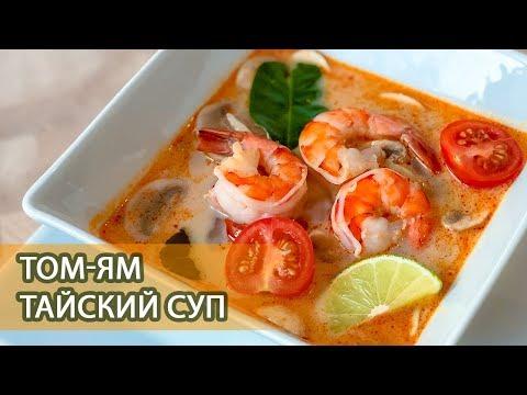 Том-Ям – Любимый тайский суп!
