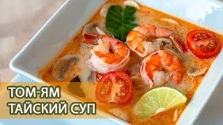 Том Ям Любимый тайский суп