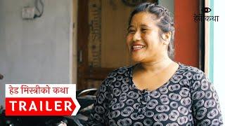 ट्रेलर - हेड मिस्त्रीको कथा । Trailer - Head Mistriko Katha । Herne Katha