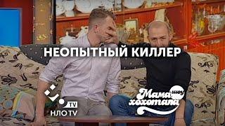 Неопытный Киллер | Мамахохотала | НЛО TV
