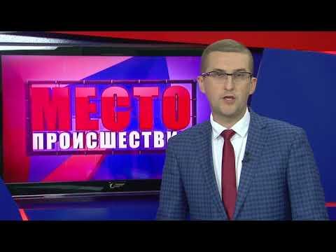 """""""Место происшествия"""" выпуск 20.07.2018"""