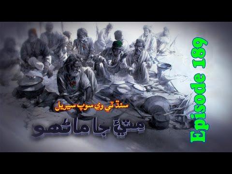 Sindh TV Soap Serial Mitti ja Manho Ep 189 - 11-5-2017 - HD1080p - SindhTVHD