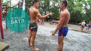 Воркаут батл: Евгений Муромов vs Михаил Котиков