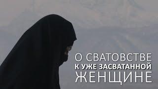 ᴴᴰ О сватовстве к уже засватанной женщине