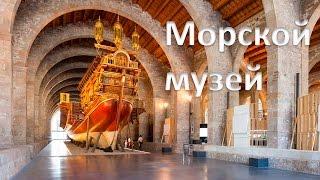 видео Мадридский морской музей