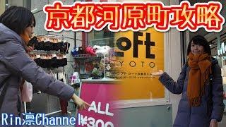遊客必來訪~在地人逛街好去處!實地走訪京都熱鬧商店街 · 京都河原町新京極通攻略 - 台湾人の京都観光案内・河原町編 京都自由行