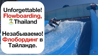 Флобординг Таиланд - Flowboarding at Pattaya Thailand