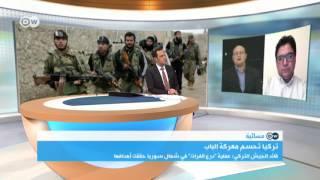 هل يحق لتركيا المشاركة في تحرير مدينة الرقة السورية من تنظيم