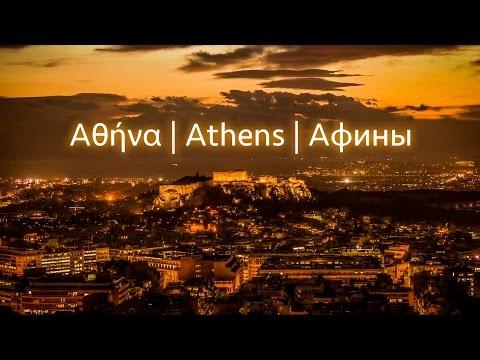 афины знакомства