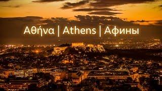Афины | Αθήνα | Athens | Mouzenidis Travel(Афины - город многоликий. Непростой, но удивительной судьбы. Колыбель европейской цивилизации. Наглядное..., 2014-12-12T13:35:34.000Z)