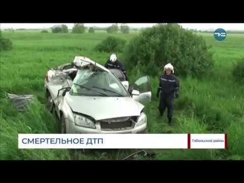 Смертельное ДТП на трассе Тобольск - Вагай