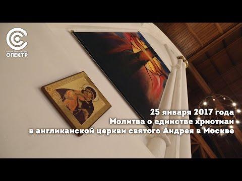 Молитва о единстве христиан 2017 в англиканской церкви святого Андрея в Москве