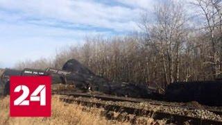 В Канаде сошел с рельсов поезд с нефтью - Россия 24