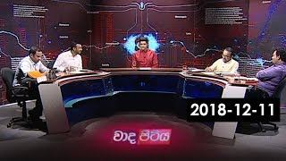 Wada Pitiya - 11th December 2018 Thumbnail