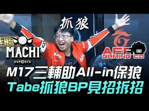 M17 vs AFR M17三輔助All-in保狼 Tabe抓狼BP見招拆招!Game2 | 2018 LMS夏季賽精華 Highlights
