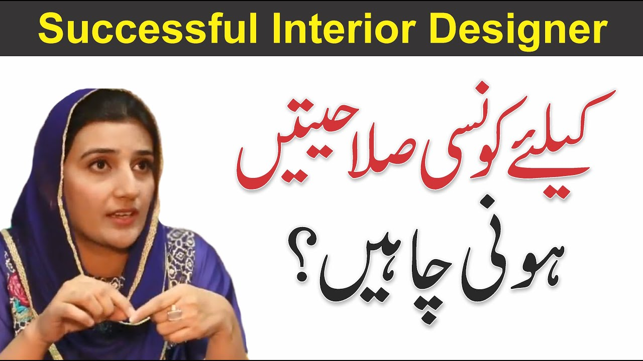 Tayyaba Hussain Interior Designer Sharing Of Professional Wisdom In Urdu Youtube