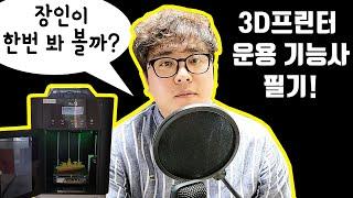 3D프린터 장인이 3D프린터 운용기능사 시험을 본다고?…