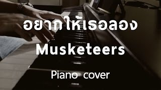 [ Cover ] อยากให้เธอลอง - Musketeers (Piano) by fourkosi