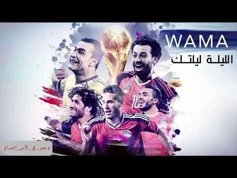 #شاهد اغنيه فريق واما ( الليله ليلتك) اهداء للمنتخب المصرى