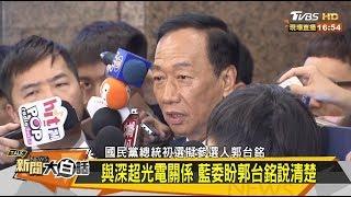 與深超光電關係 藍委盼郭台銘說清楚 新聞大白話 20190524