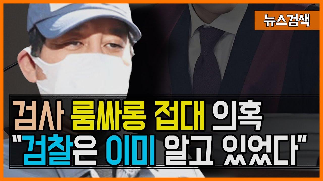 """10.25 검사 룸싸롱 접대 의혹.. """"검찰은 이미 알고 있었다"""""""