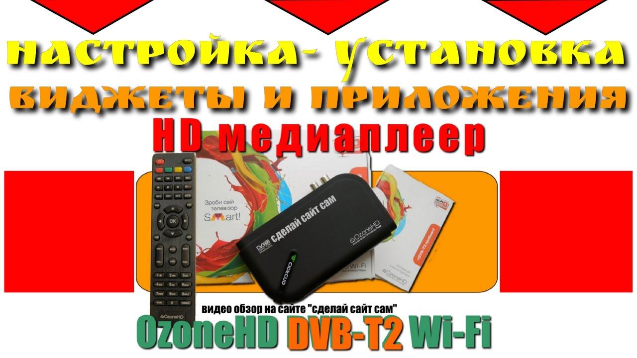 4 OzoneHD DVB-T2 Wi-Fi Все НАСТРОЙКИ 1часть - YouTube