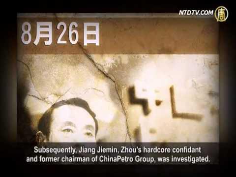 News of Zhou Yongkang Reflects Struggle Within the Chinese Regime