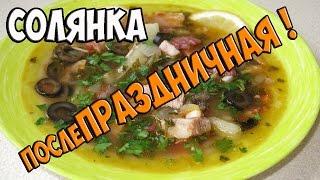 Солянка Сборная Мясная / Рецепт как приготовить солянку с колбасой