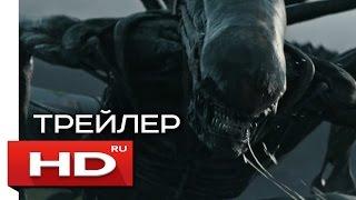 Чужой: Завет - Русский Трейлер 2 (2017)