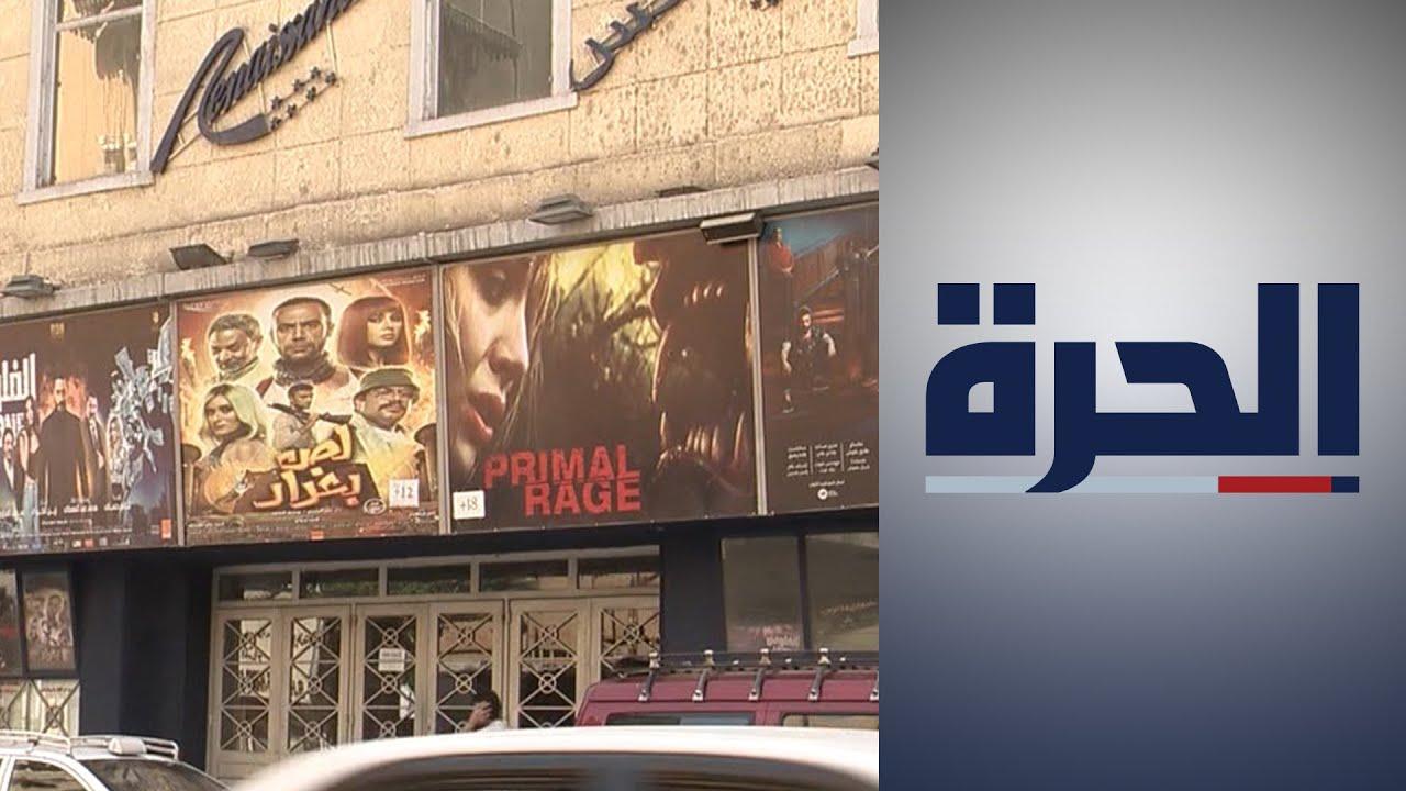 السينما المصرية تتعافى من كورونا  - نشر قبل 6 ساعة