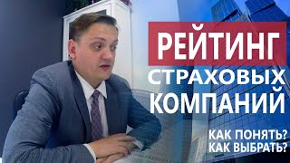 видео Автомобильный рейтинг страховых компаний Украины