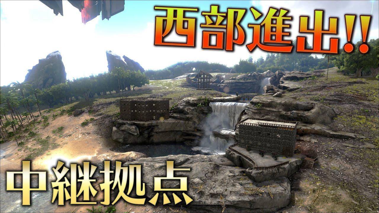 【新拠点!!】我が西部攻略の中継拠点を紹介します!-ARK Survival Evolved-【ゆっくり実況】#7