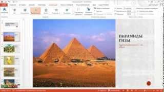 Презентация за 5 минут - Урок 1 - Знакомство с PowerPoint
