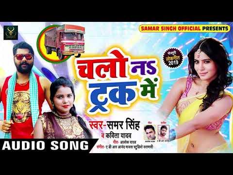 चलो नs ट्रक में - Chalo Na Truck Me - #Samar Singh , #Kavita Yadav - Bhojpuri Songs 2019 New