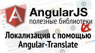 AngularJS полезные библиотеки - Локализация с помощью Angular-Translate