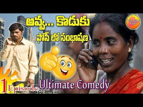 Thalli Koduku Cell Joke | Telangana Slang Comedy  | Telangana Jokes | Telugu Jokes Videos