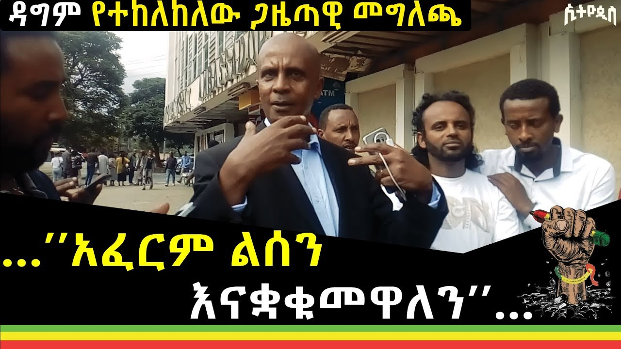 Eskinder Speaks About The Forbidden Press Release