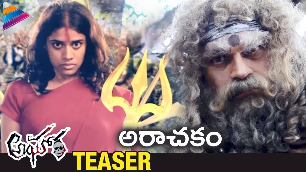 Aghora Telugu Movie Teaser | Naga Babu | 2018 Latest Telugu Movies | Telugu FilmNagar