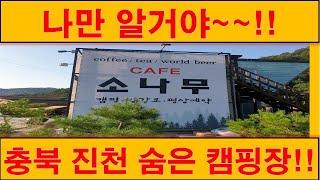 진천숨은캠핑장!!~강력추천!!